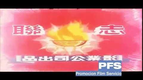 Chi Luen Film Company logo (1968)
