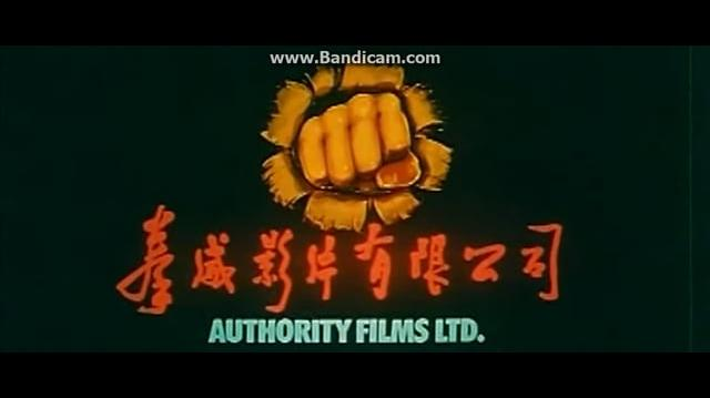 Authority Films Ltd. (1980-1985)