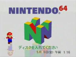Nintendo 64 Disc Drive logo (no disc inserted)