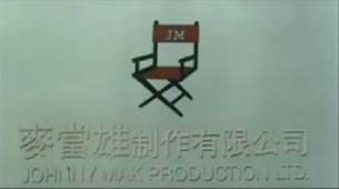 Johnny Mak-0