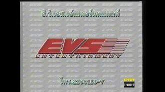 -Jingle- EVS Entertainment & อินทรี Eagle Group (2534)