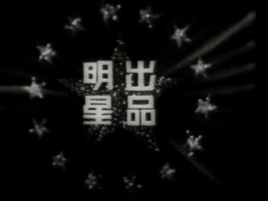 Mingxing Film Company (China) | Closing Logo Group Wikia ...