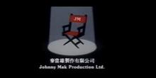 Johnny Mak