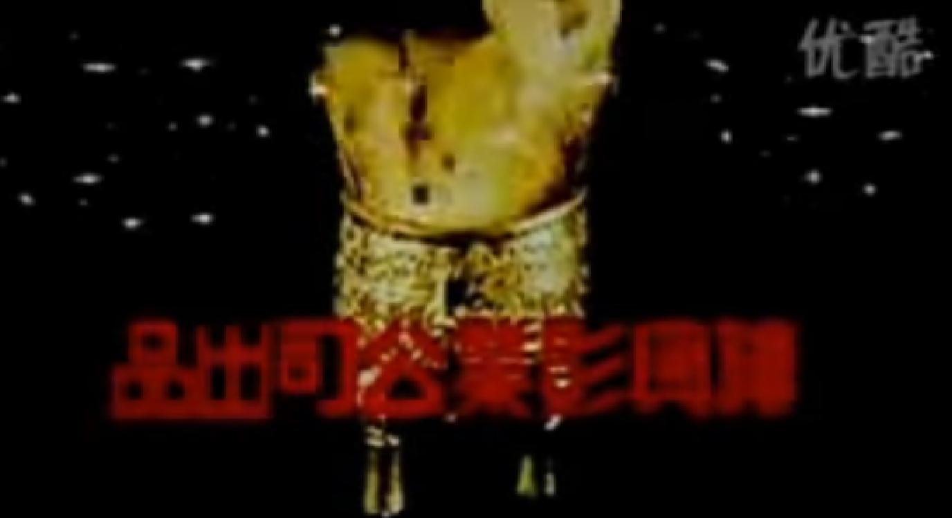 Lian Xing Film Co  (Hong Kong)   Closing Logo Group Wikia