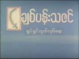 Mandalay Films (Myanmar)
