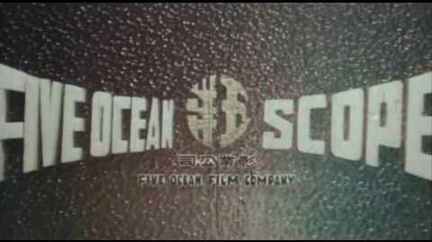 Five Ocean Film Company (Hong Kong) | Closing Logo Group