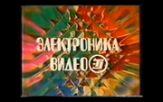 Electronicvideo