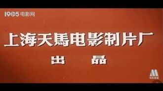 Shanghai Film Studio logo evolution (1950-present)