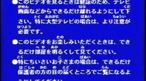 Shogakukan Video (With Copyright Warning Announcer)