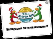 Coins For Change Card full award ru