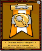 Mission 5 Medal full award ru