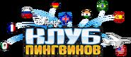 ClubPenguinMuppetsWorldTourLogoRussian