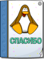 Card from Dancing Penguin full award front ru