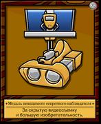 Mission 9 Medal full award ru