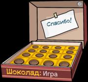 Box of Chocolates full award ru