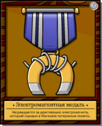 Mission 3 Medal full award ru