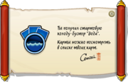 Water Booster Deck full award ru