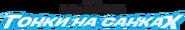 Sled Racer Logo Russian