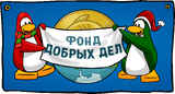 Coins For Change Banner sprite 005