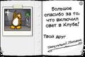 Card from Dancing Penguin full award inside ru