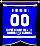 Blue Pennant icon ru