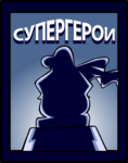 Superhero Stage Poster icon ru