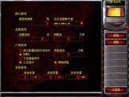 CNCRA2 Late Beta Chinese menu 2