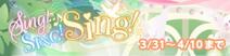 (Logo) Sing! Sing! Sing!