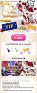 CocoPPa_Play_4th_Anniversary_Promo#Promo①