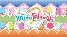 Kamisama Minarai Himitsu No Cocotama Logo (Thai Ver.)