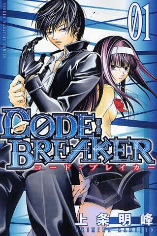 File:Code-breaker-.jpg