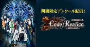 Billet de Code Realize Musical