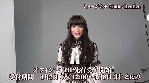 ミュージカル「Code:Realize」 カルディア役:長谷川さんメッセージ