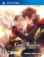 Code Realize − Guardian of Rebirth (couverture VO)
