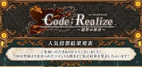 Résultats du Code officiel Realize