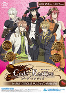Code Realize ~Princess of Genesis~ SKY CIRCUS