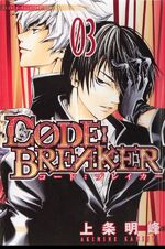 Code Breaker vol3