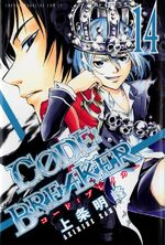 Code Breaker vol14