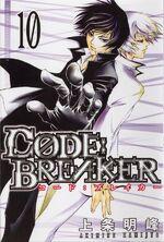 Code Breaker vol10