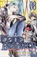 Code Breaker vol8