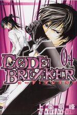 Code Breaker vol4