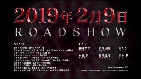 2019年2月9日公開『コードギアス 復活のルルーシュ』劇場予告編 第1弾-1