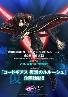 Revival of Lelouch Poster