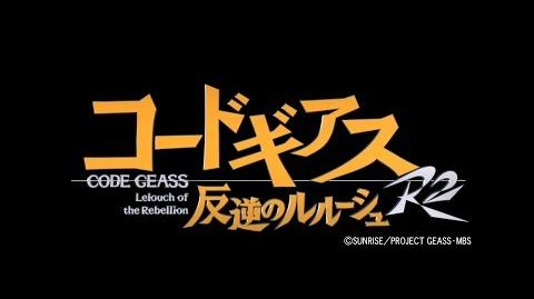 Code Geass Lelouch of the Rebellion R2 Opening 1