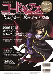 Code Geass: Lelouch of the Rebellion | Code Geass Wiki