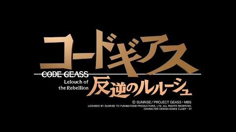 Code Geass Lelouch of the Rebellion Opening 1