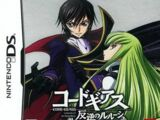 Code Geass: Lelouch of the Rebellion (Game)