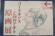 Akito gengaten2