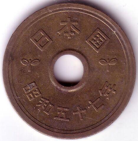 File:JPY 1982 5 Yen.jpg