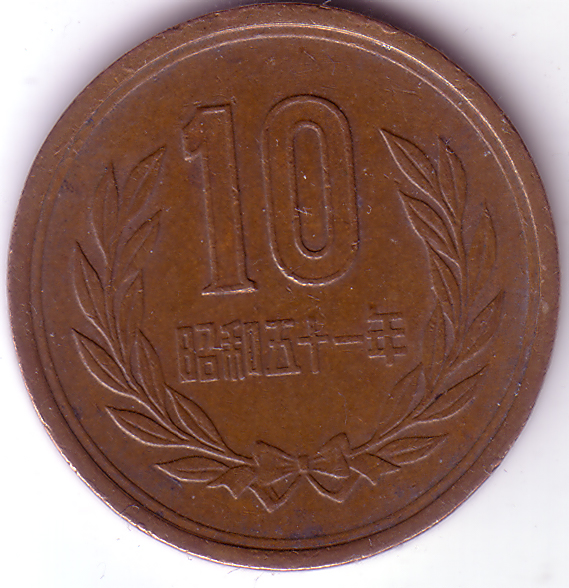 Jpy 1976 10 Yen Coin Collecting Wiki Fandom Powered By Wikia